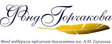 Фонд поддержки публичной дипломатии имени А. М. Горчакова