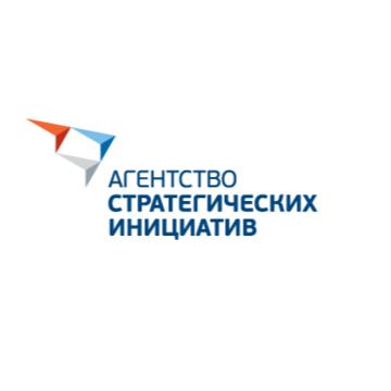 АНО «Агентство стратегических инициатив по продвижению новых проектов»