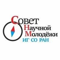 Совет научной молодежи СО РАН