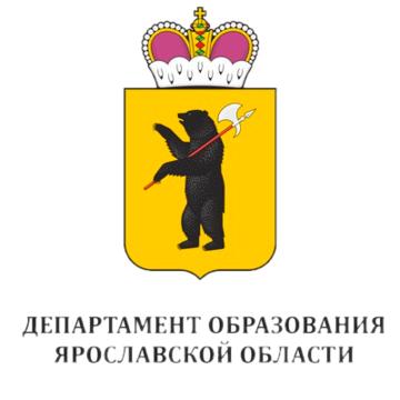 Департамент образования Ярославской области